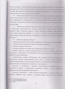 Распорядок11