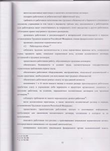 Распорядок13