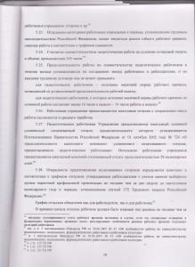 Распорядок19