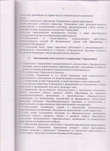 Устав10