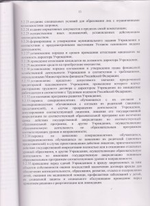 Устав12