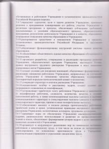 Устав16