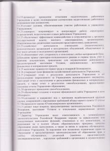 Устав17