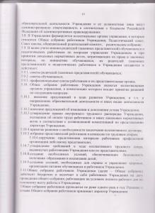 Устав18