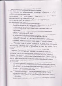 Устав20
