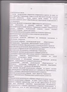 Устав21