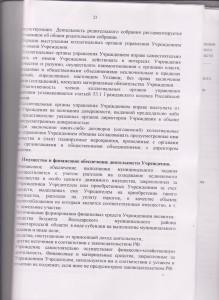 Устав22