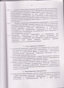 Устав24