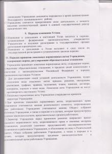Устав26