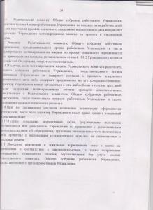 Устав27